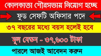 KMC Recruitment, West Bengal Govt Jobs, Job in West Bengal- Food Sefty officier 2018
