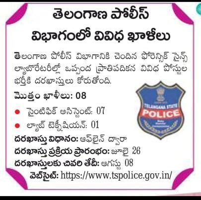 TS FSL Recruitment Notification