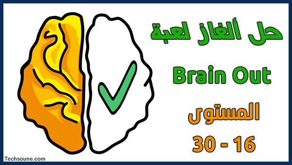 حلول ألغاز لعبة Brain Out - المستوى 16 إلى 30