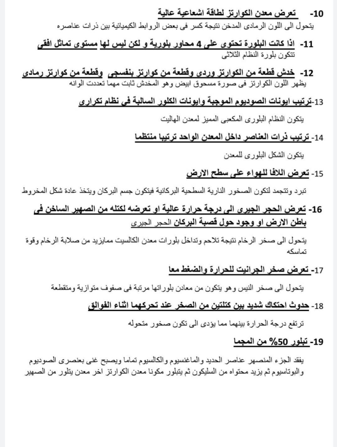 س و ج مراجعة امتحان الجيولوجيا للثانوية العامة من اليوم السابع 1