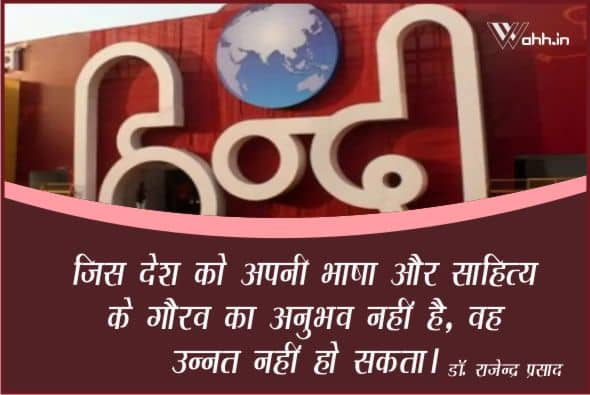 World Hindi Day Messages