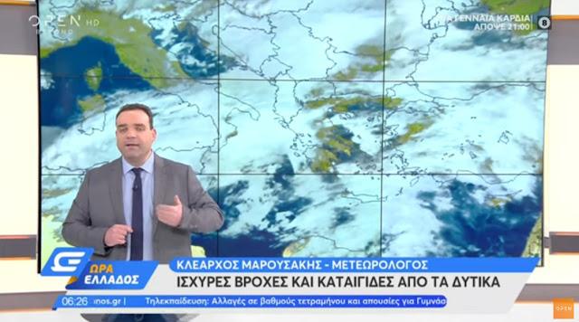 Κύμα κακοκαιρίας με ισχυρές βροχές και καταιγίδες (βίντεο)