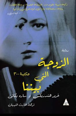 تحميل وقراءة رواية الزوجة التي بيننا تأليفسارة بياكنن