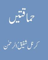 Himaqatain Book by Col Shafiq Ur Rehman