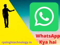 WhatsApp क्या है?(व्हाट्सएप Kya hai):WhatsApp Kaise Chalaye| What is WhatsApp!