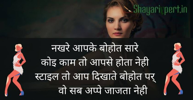 Top 20 Nakhre Status in Hindi for Girls and Boys