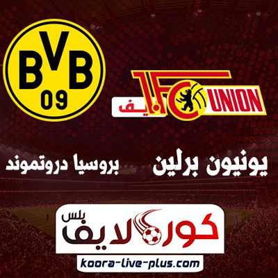 بث مباشر مباراة بوروسيا دورتموند ويونيون برلين
