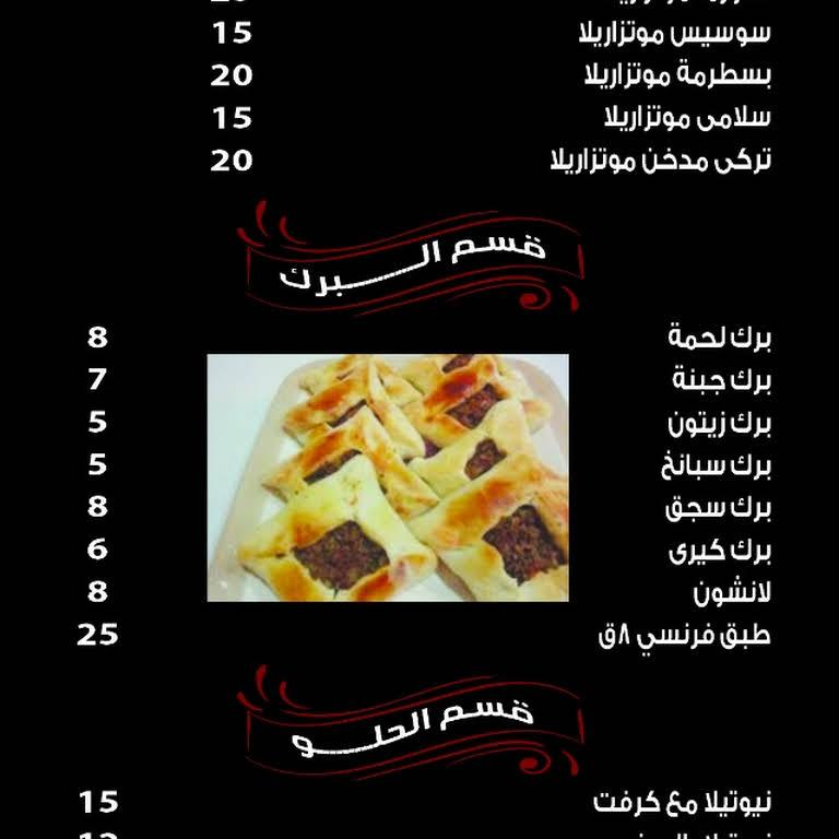 مطعم الوردة الشامية