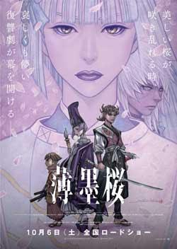 Usuzumizakura: Garo (2018)