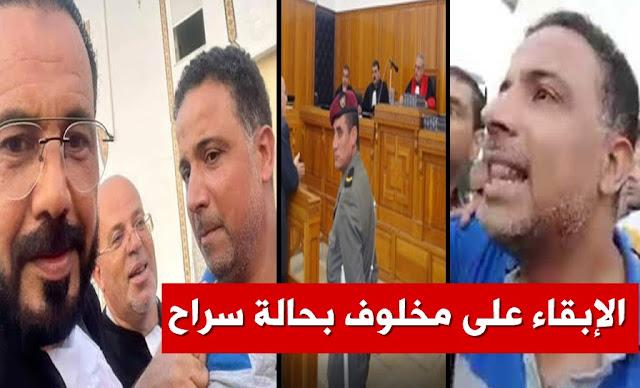 إطلاق سراح سيف مخلوف Seifeddine Makhlouf liberté