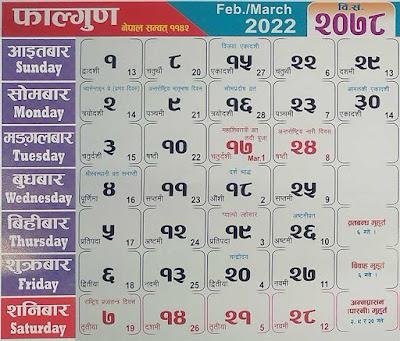 Nepali Calendar 2078 Falgun