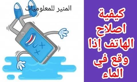 كيفية اصلاح الهاتف إذا وقع في الماء