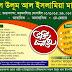 Admission Banner Design Free PLP Template (ভর্তি পোষ্টার ডিজাইন)