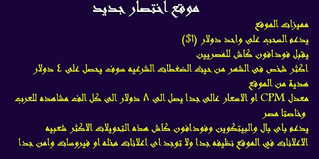 موقع اختصار جديد باسعار عاليه 8 دولار لكل الف مشاهده للعرب والسحب على 1 دولار يقبل فودافون كاش