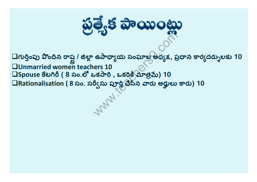 A.P Teachers transfers entitlement points in telugu5