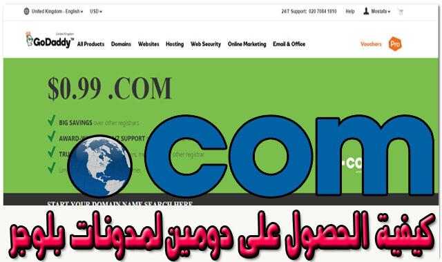 شرح كيفية شراء دومين  com. مقابل 1 دولار من شركة جودادى Goddady