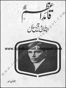 Quaid e Azam Ke Ibtadai Tees Saal by Rizwan Ahmed
