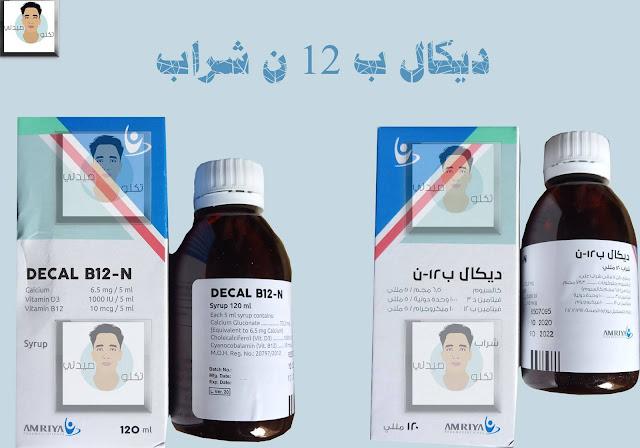 دواء ديكال ب12 حقن