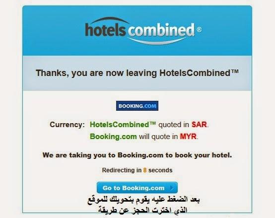 حجز أرخص سعر لفنادق المدينة مكة اسطنبول دبي