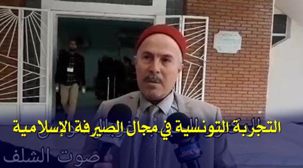 """""""غربال"""" ينقل التجربة التونسية في مجال الصيرفة الإسلامية بجامعة الشلف"""