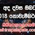 Ada dawase lagna palapala 2018-11-29 | ලග්න පලාපල