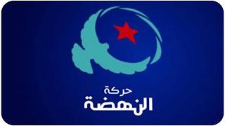 حركة النهضة تعتذر لصحفيين بخصوص الاعتداء بضرب و تحرش يوم امس من طرف انصارهم