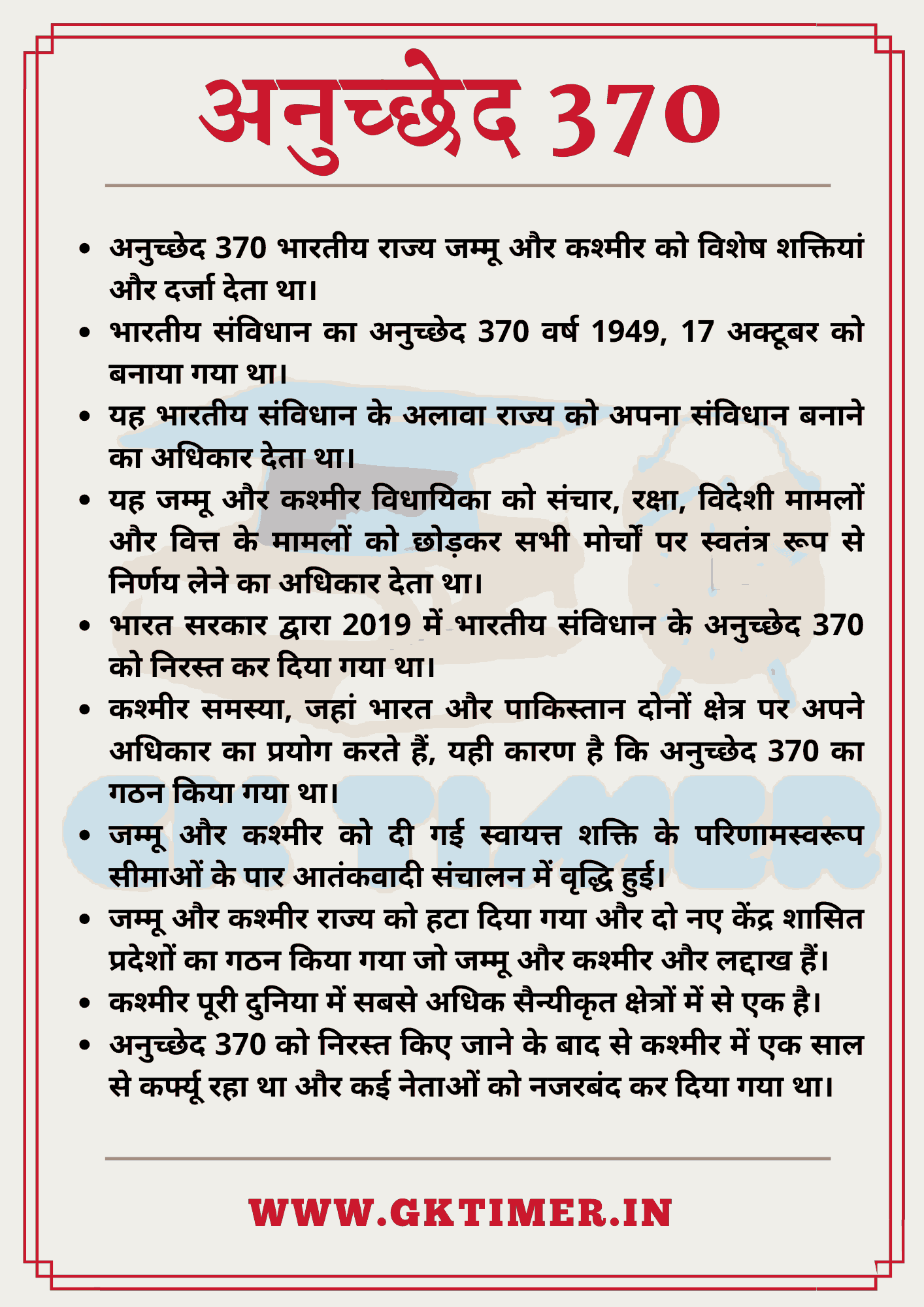 अनुच्छेद 370 पर निबंध | Long and Short Essay on Article 370 in Hindi | 10 Lines on Article 370 in Hindi