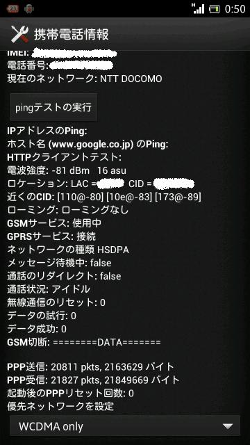 携帯電話情報画面