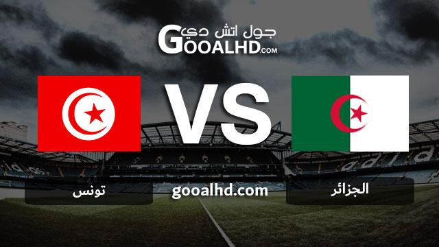 مشاهدة مباراة الجزائر وتونس بث مباشر اليوم اونلاين 26-03-2019 في مباراة ودية