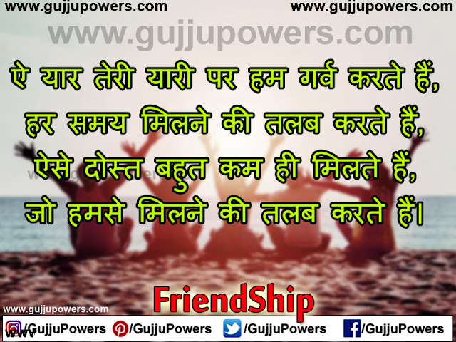 friend shayari good morning