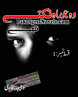 Woh Jo Raah Takte Thay Episode 1 By Wajeeha Bukhari Free Download Pdf