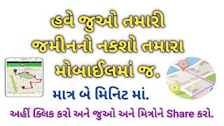 Land Map : Village Maps of Gujarat | Download / View Your Village Map