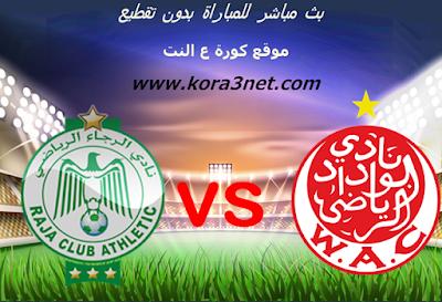 موعد مباراة الوداد المغربى والرجاء الرياضى اليوم 22-12-2019 الدورى المغربى