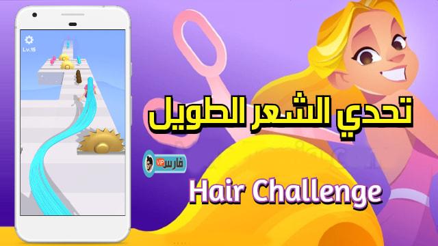 Hair Challenge,تحميل لعبة Hair Challenge,تنزيل لعبة Hair Challenge,تحميل لعبة تحدي الشعر الطويل,تنزيل لعبة تحدي الشعر الطويل,تحميل لعبة الشعر الطويل,تحميل لعبة تحدي الشعر الطويل والقصير,تحميل لعبة الشعر الطويل Hair Challenge,Hair Challenge تحميل,