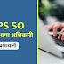 IBPS SO Professional Knowledge हिंदी मॉक 16 जनवरी 2020 : रिक्त स्थानों की पूर्ति