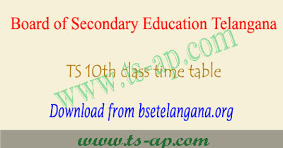 TS SSC time table 2020,ts 10th class timetable 2020