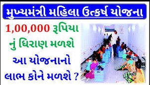 Pradhan Mantri Mahila Utkarsh Yojana (PMMUY ) Government Loan Scheme For Woman