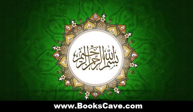 100 Islamic PDF Book Free Download, Free Urdu Pdf Book Download