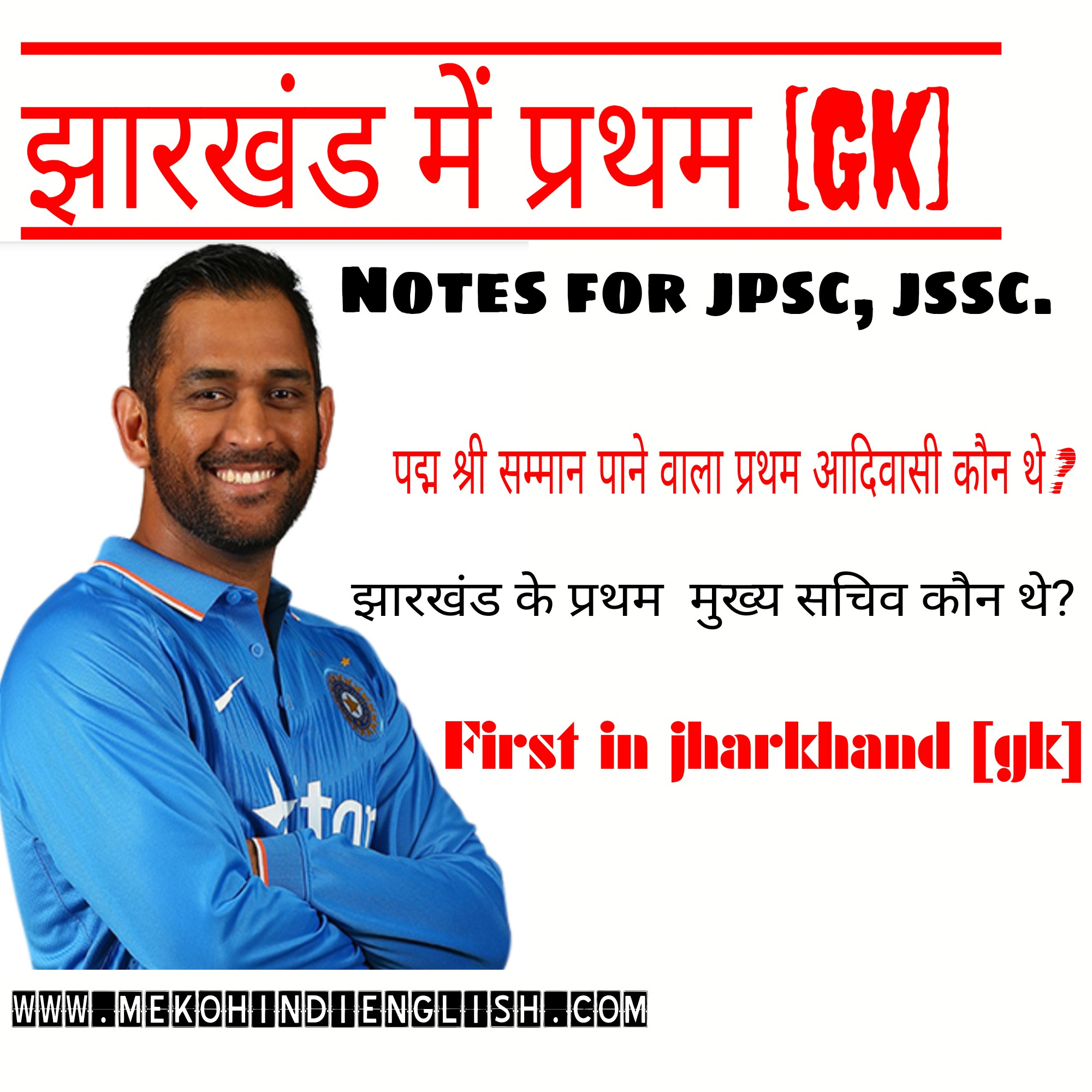 झारखंड में प्रथम[Gk] first in jharkhand  top 71 questions notes