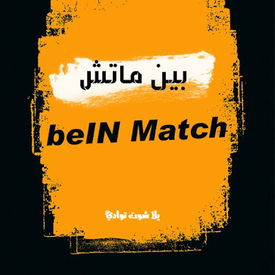 بين ماتش | Bein Match