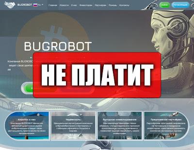 Скриншоты выплат с хайпа bugrobot.us