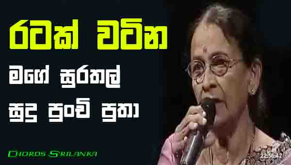 Ratak Watina Mage Surathal chords, ratak watina song chords, Wasantha Sandanayaka songs chords, sinhala song chords, old sinhala songs,