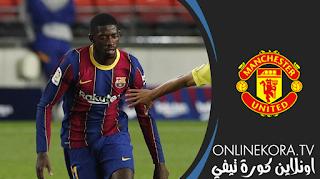 مانشستر يونايتد في اتصال مع عثمان ديمبيلي برشلونة
