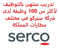 تدريب منتهي بالتوظيف لأكثر من 100 وظيفة لدى شركة سيركو في مختلف مطارات المملكة تعلن شركة سيركو العربية السعودية (Serco), عن بدء التسجيل لتدريب منتهي بالتوظيف لأكثر من 100 وظيفة, للعمل في مختلف مطارات المملكة وذلك للوظائف التالية: رجل إطفاء تحت التدريب - تدريب منتهي بالتوظيف (Firefighter Trainees - Saudi Nationals) المؤهل العلمي: الثانوية العامة فأعلى (ويفضل دبلوم في أي تخصص) يفضل (غير ملزمة) أن يكون لديه دورات في الإسعافات الأولية, مكافحة الحرائق, رخصة قيادة مركبات ثقيلة أن يجيد اللغة الإنجليزية كتابة ومحادثة أن يكون المتقدم للوظيفة سعودي الجنسية أن يكون لديه رخصة قيادة سارية المفعول, مع سجل قيادة نظيف أن يكون على استعداد للعمل في نوبات متغيرة (صباحية ومسائية). أن يتمتع باللياقة البدنية واجتياز الفحص الطبي للـتـسـجـيـل اضـغـط عـلـى الـرابـط هنـا       اشترك الآن في قناتنا على تليجرام        شاهد أيضاً: وظائف شاغرة للعمل عن بعد في السعودية       شاهد أيضاً وظائف الرياض   وظائف جدة    وظائف الدمام      وظائف شركات    وظائف إدارية                           لمشاهدة المزيد من الوظائف قم بالعودة إلى الصفحة الرئيسية قم أيضاً بالاطّلاع على المزيد من الوظائف مهندسين وتقنيين   محاسبة وإدارة أعمال وتسويق   التعليم والبرامج التعليمية   كافة التخصصات الطبية   محامون وقضاة ومستشارون قانونيون   مبرمجو كمبيوتر وجرافيك ورسامون   موظفين وإداريين   فنيي حرف وعمال     شاهد يومياً عبر موقعنا نتائج الوظائف وزارة الشؤون البلدية والقروية توظيف وظائف سائقين نقل ثقيل اليوم وظائف بنك ساب وظائف مستشفى الملك خالد للعيون وظائف حراس أمن بدون تأمينات الراتب 3600 ريال مطلوب عامل مستشفى الملك خالد للعيون توظيف وظائف دبلوم محاسبة وظائف الخدمة الاجتماعية شركة ارامكو روان للحفر وظائف سائق خاص اليوم مطلوب مساح البنك السعودي للاستثمار توظيف ارامكو روان للحفر وظائف البريد السعودي البريد السعودي وظائف وظائف وزارة الصحة ٢٠٢٠ عامل فلبيني يبحث عن عمل وظائف حراس امن في صيدلية الدواء البريد السعودي توظيف رواتب وظائف الأمن السيبراني ارامكو حديثي التخرج وظائف حراس امن بدون تأمينات الراتب 3600 ريال وظائف العربية للعود هيئة السوق المالية توظيف صحيفة الوظائف الالكترونية وظائف عبدالصمد القرشي صندوق الاستثمارات العامة