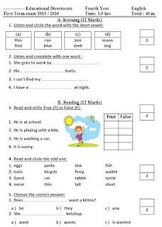 اختبار نصف الترم (الميد ترم ) الصف الرابع الابتدائي فى اللغة الانجليزية  - Primary 4 First Term Exam