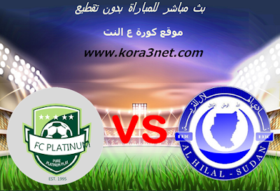 موعد مباراة الهلال السودانى وبلاتينيوم اليوم 25-1-2020 دورى ابطال افريقيا