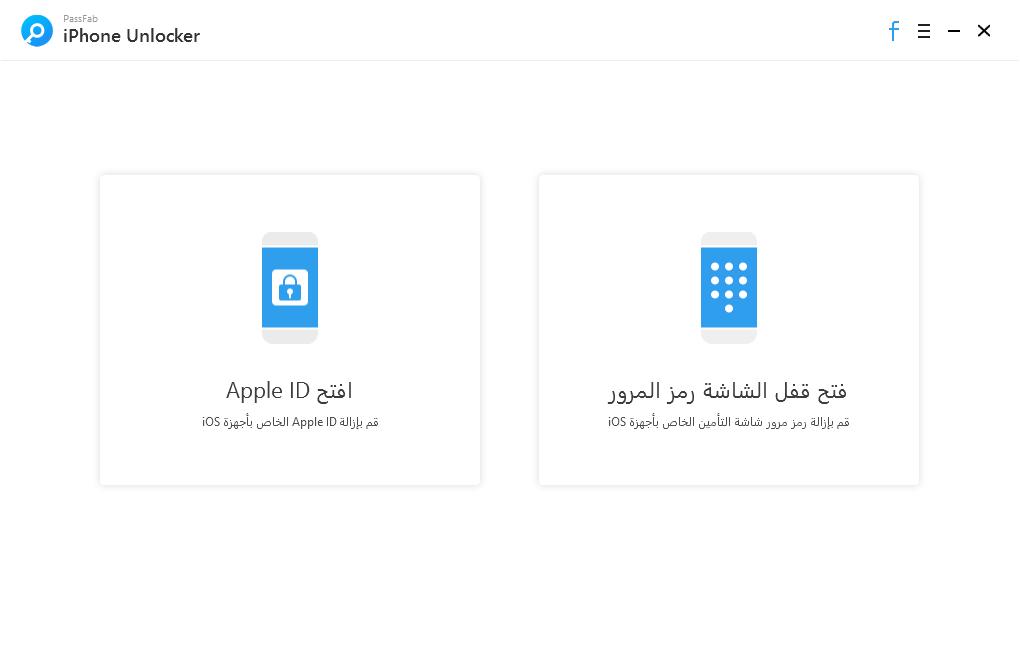 تحميل برنامج لازالة رمز مرورالشاشة المقفلة والمعطلة والمكسورة PassFab iPhone Unlocker 2.1.0.10