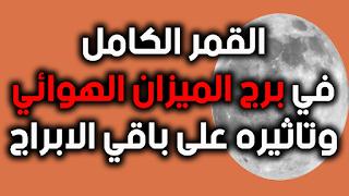 القمر الكامل في برج الميزان الهوائي وتاثيره على باقي الابراج