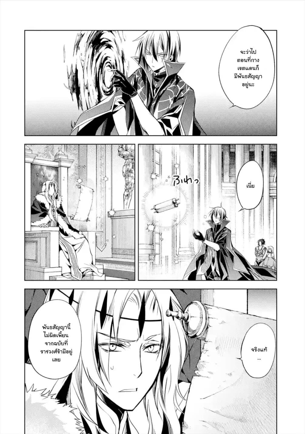 อ่านการ์ตูน Senmetsumadou no Saikyokenja ตอนที่ 5.1 หน้าที่ 8