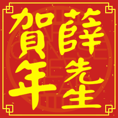 Happy Chinese New Year To You(Mr. Hsueh)